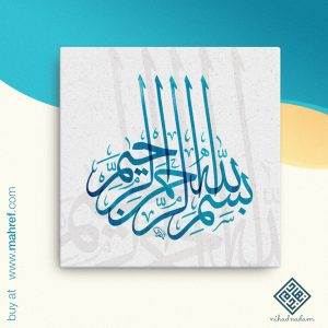 Basmalah Islamic Art Canvas