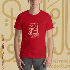 Arabic Short-Sleeve Unisex T-Shirt