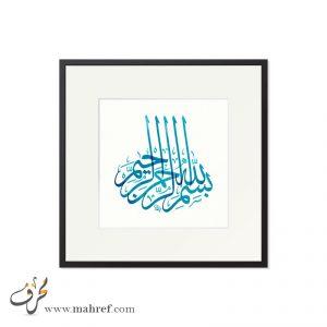 Basmalah Islamic Art