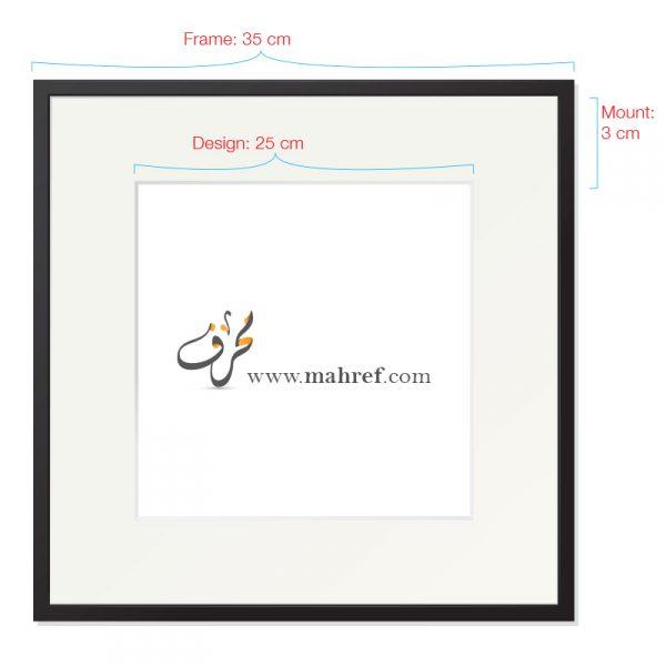 Framed Arabic Calligraphy