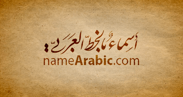 Names with arabic calligraphy post in My name in calligraphy