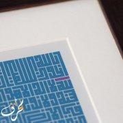 Arabic Calligraphy Wall Art
