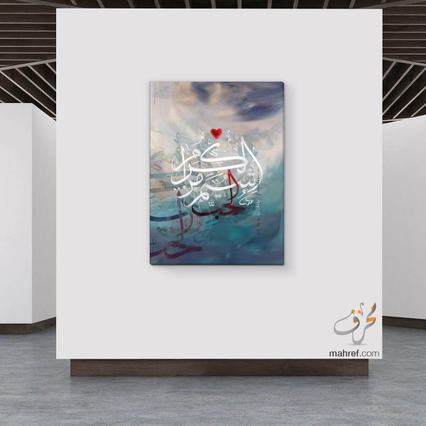 Arabic Canvas Wall Art Love is a quality of nobleman