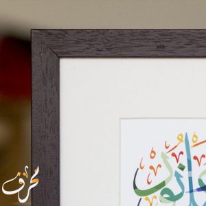 Framed Islamic Art