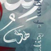 Abstract Arabic Canvas Wall Art Love