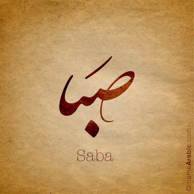 Image result for surah Saba calligraphy