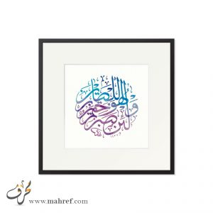 Islamic Framed Art 2