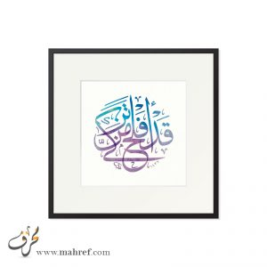 Islamic Framed Art
