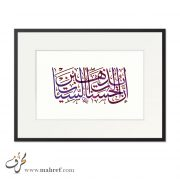 Watercolor Arabic Calligraphy Framed Art