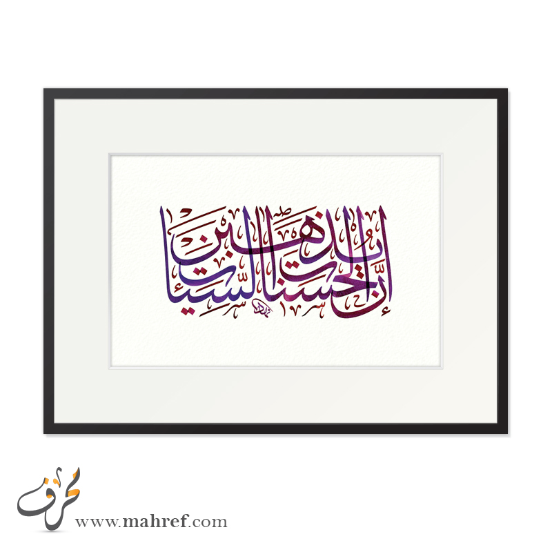 Watercolor Arabic Calligraphy Framed Art