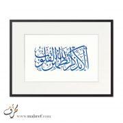 Islamic Framed Art Zikr