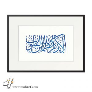 Islamic Framed Art Zikr