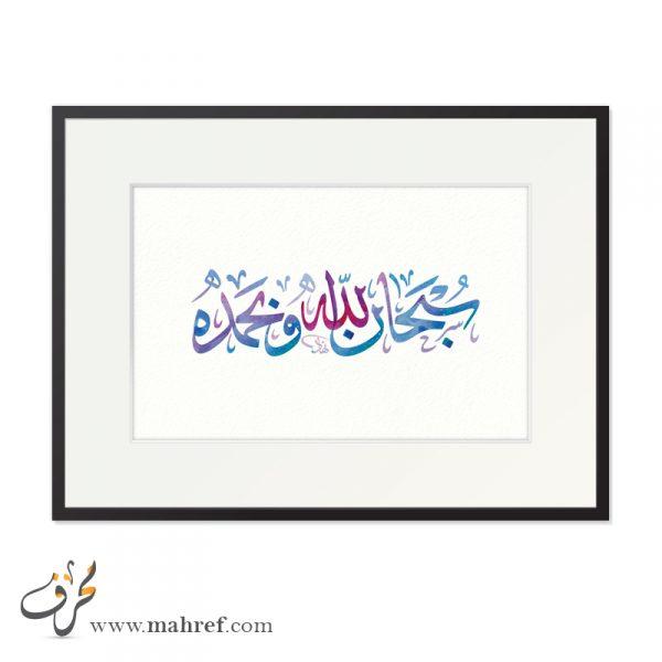 Tasbih Framed Islamic Art