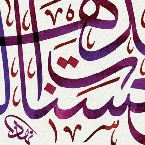 Arabic Calligraphy closeup