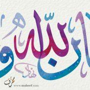Wall Art Arabic Calligraphy and Islamic Art