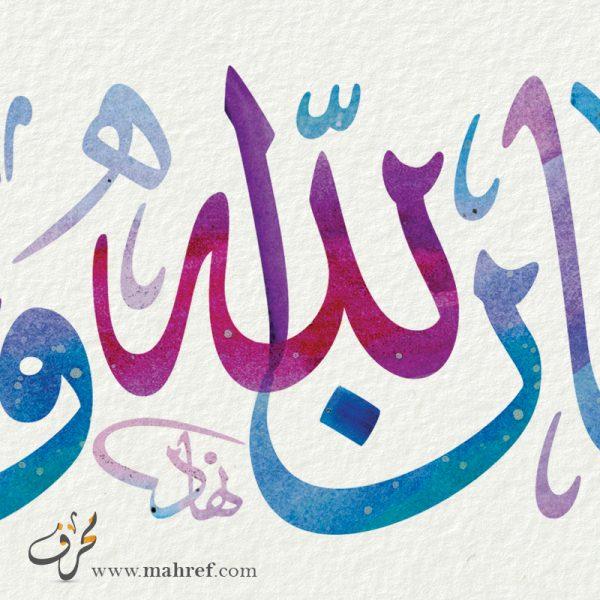 Closeup Arabic Calligraphy islamic wall art