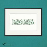 Framed Arabic Calligraphy and Islamic Art