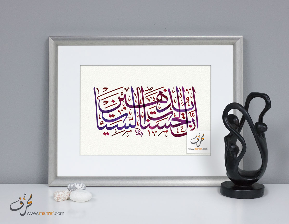 Modern Digital Arabic Calligraphy print 3