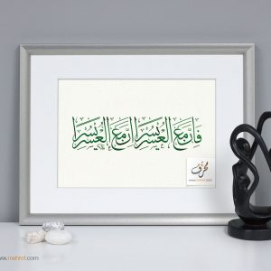 Modern Digital Arabic Calligraphy print 2