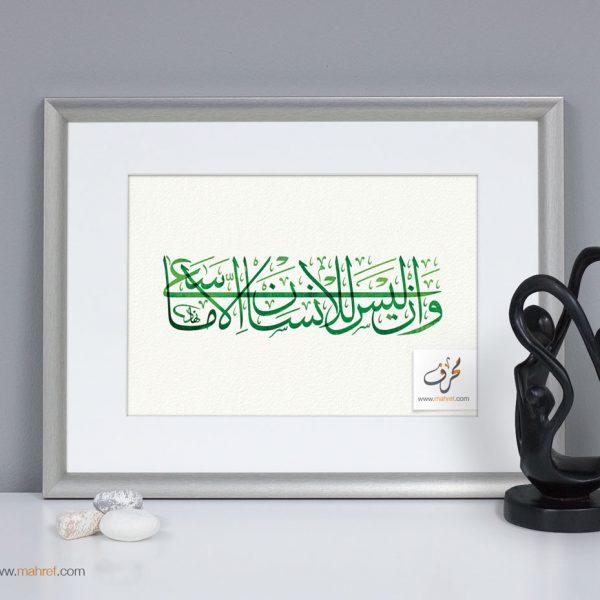 Modern Digital Arabic Calligraphy print 1