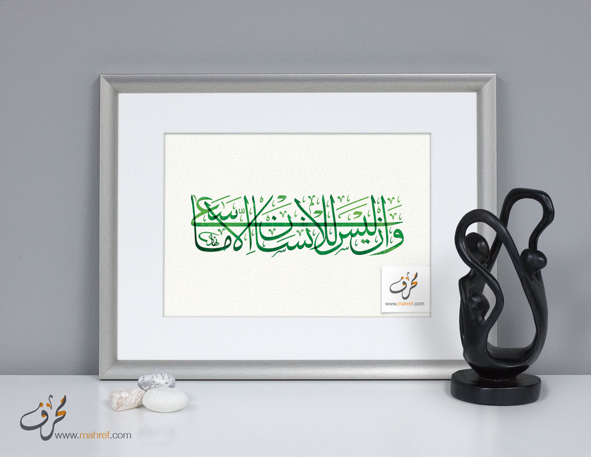 Modern Digital Arabic Calligraphy print 1