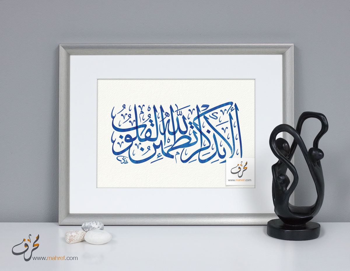 Modern Digital Arabic Calligraphy print