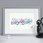 Modern Digital Arabic Calligraphy print 5