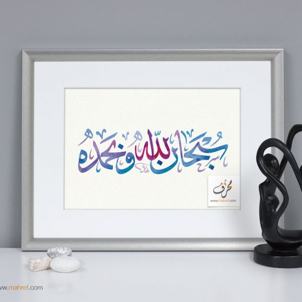 Modern Digital Arabic Calligraphy print 5