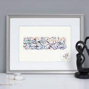 Modern Digital Arabic Calligraphy print 4