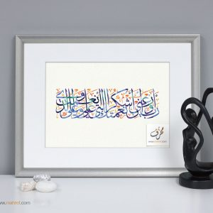 Modern Digital Arabic Calligraphy print 4