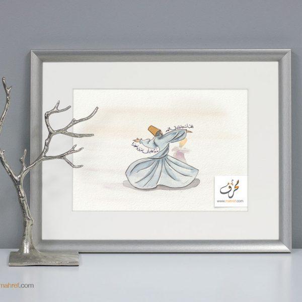 Sufi dance