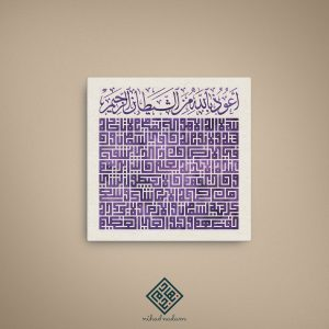 Ayat Al Kursi Square Kufic printed on Canvas