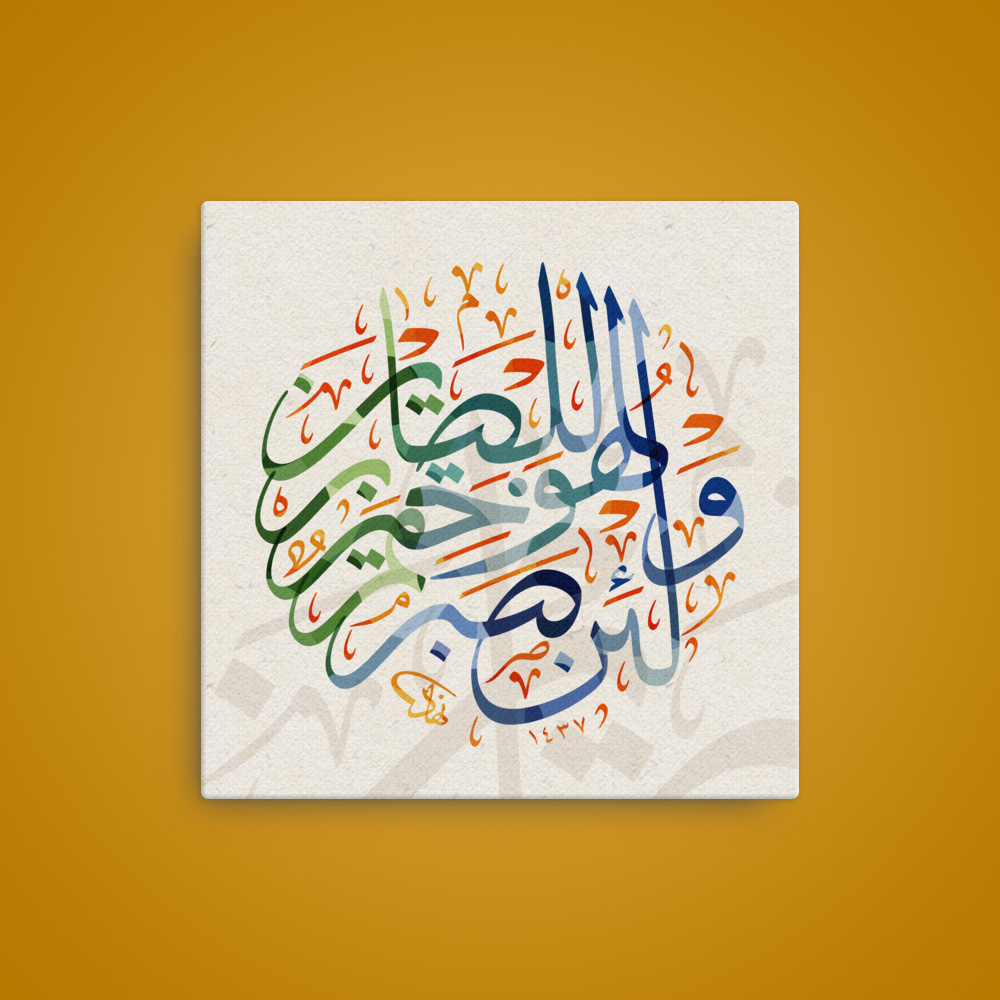 Modern Islamic Art Canvas - MAHREF Arabic Calligraphy and Islamic ...