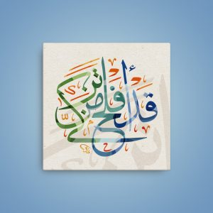Modern Islamic Art Canvas
