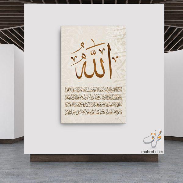 Ayat Al Kursi Brown 65x87
