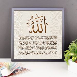 Ayat Alkursi Islamic Framed Art
