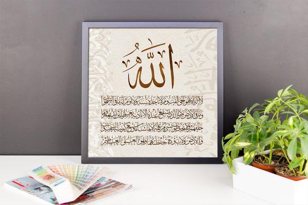 Ayat Alkursi Islamic Framed Art