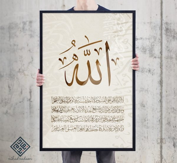Ayat Alkursi Framed Islamic Art