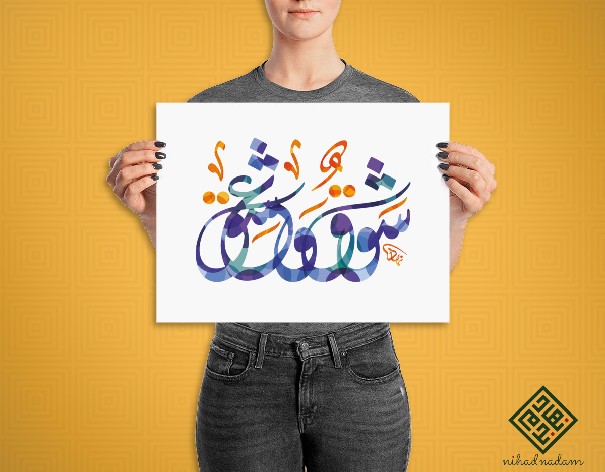 Love and Longing with modern Arabic Calligraphy colors - MAHREF ...