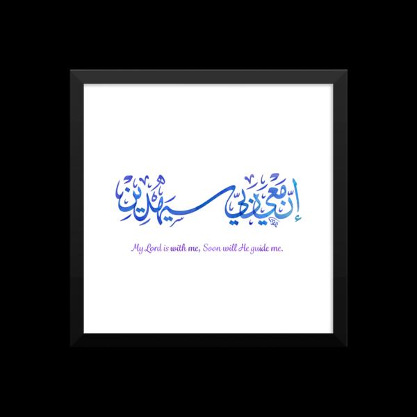 Framed Islamic Art