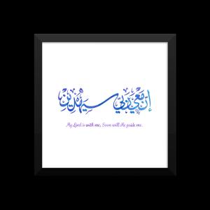 Framed Islamic Art 0