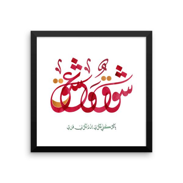 Longing and Love Arabic Calligraphy Framed Art