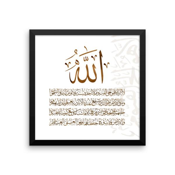 Ayat Al kursi Arabic Calligraphy Thuluth Framed Islamic ...