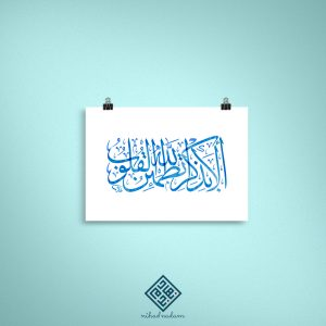 Islamic Art Prints