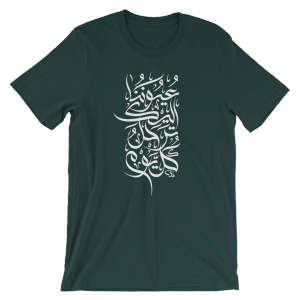T-Shirt-Hanging Arabic Calligraphy Nihad